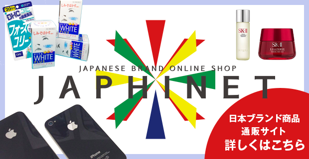 JAPANES BRAND ONLINE SHOP JAPAHINET