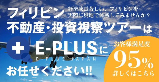 フィリピン不動産・投資視察ツアーはE-PLUSにお任せください!! お客様満足度95%