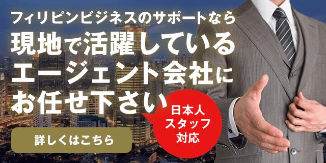 フィリピンビジネスのサポートなら現地で活躍しているエージェント会社にお任せ下さい。日本人スタッフ対応
