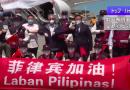 中国の医療専門家チーム12人がマニラに到着
