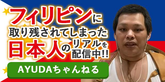 AYUDAちゃんねる フィリピンに取り残されてしまった日本人のリアルを配信中!